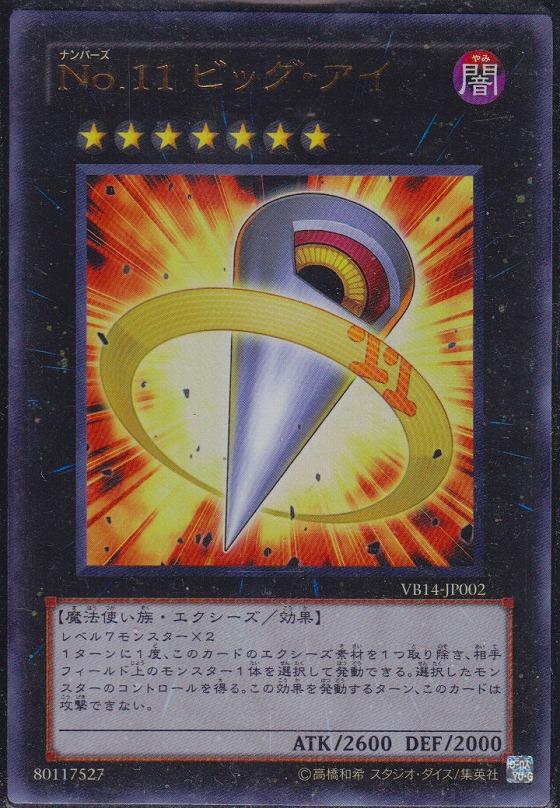No.11 ビッグ・アイ (ウルトラレア仕様) 遊戯王 通販 カードシ...  トレーディングカ