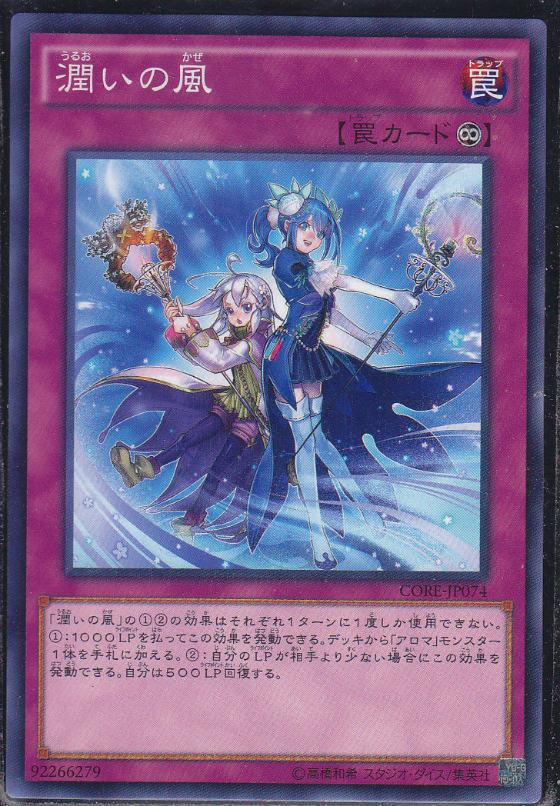 画像1: 潤いの風 (ノーマル仕様) 潤いの風 (ノーマル仕様) - 遊戯王 通販 カードショッ