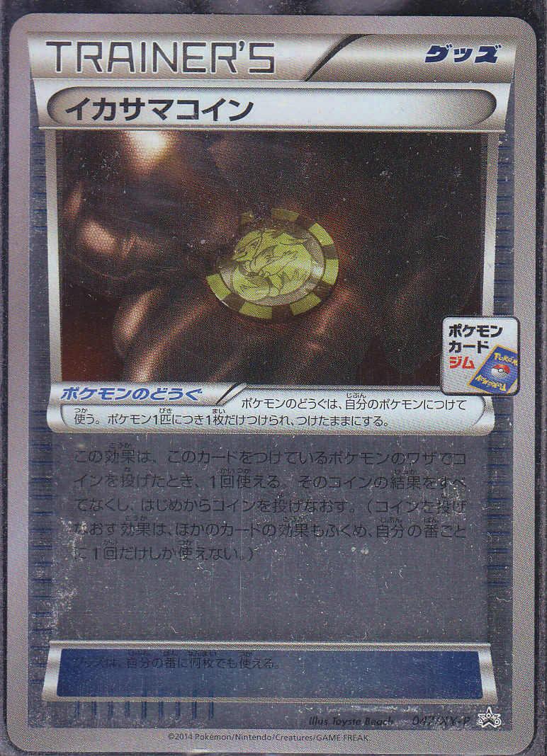 イカサマコイン(ポケモンカードゲーム/xyprパック2)(pキラ仕様